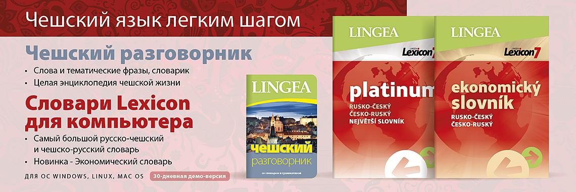 Книги и словари Lingea