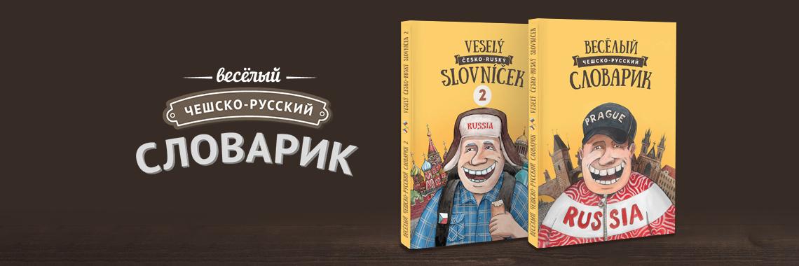 Веселый чешско-русский словарик, ч. 2