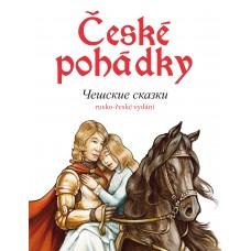 Чешские сказки