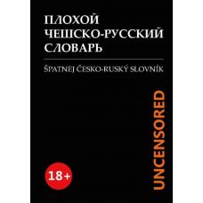 Плохой чешско-русский словарь