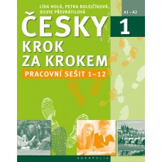 Чешский шаг за шагом 1 - Рабочая тетрадь к лекциям №1-12