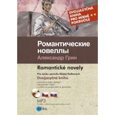 Романтические новеллы