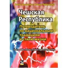 Чешская Республика: путеводитель по национальным традициям и стилю жизни