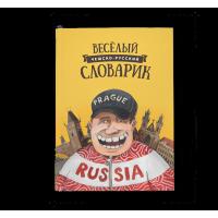 Веселый чешско-русский словарь, ч. 1