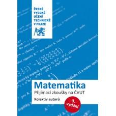 Математика для вступительных экзаменов в ЧВУТ